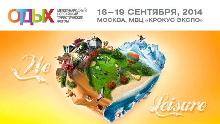 Выставка Otdykh Leisure 2014